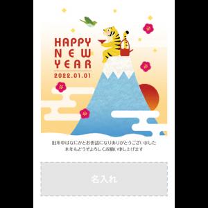 年賀状印刷デザインテンプレート : 3071