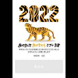 年賀状印刷デザインテンプレート : 3075
