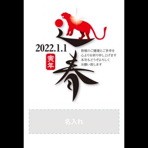 年賀状印刷デザインテンプレート : 3081