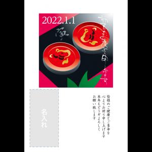 年賀状印刷デザインテンプレート : 3085