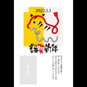 年賀状印刷デザインテンプレート : 3092