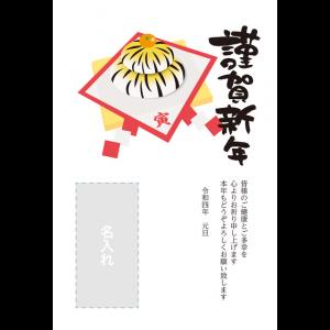 年賀状印刷デザインテンプレート : 3093