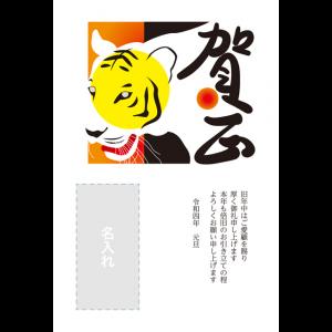 年賀状印刷デザインテンプレート : 3096