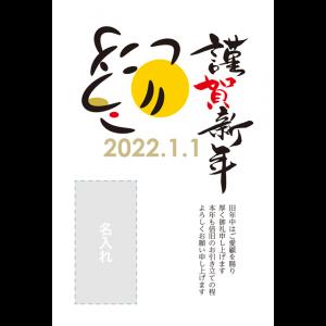 年賀状印刷デザインテンプレート : 3098