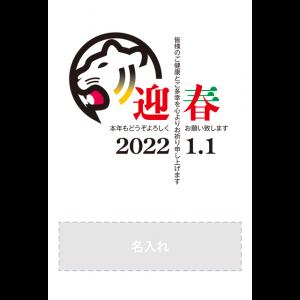 年賀状印刷デザインテンプレート : 3101