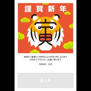 年賀状印刷デザインテンプレート : 3103