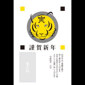 年賀状印刷デザインテンプレート : 3105