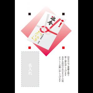 年賀状印刷デザインテンプレート : 3106