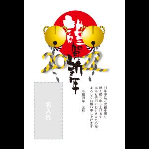 年賀状印刷デザインテンプレート : 3107