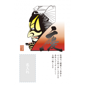 年賀状印刷デザインテンプレート : 3108
