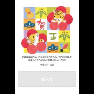 年賀状印刷デザインテンプレート : 3165