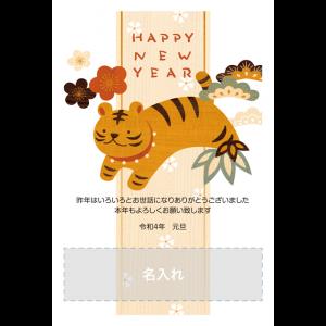 年賀状印刷デザインテンプレート : 3166