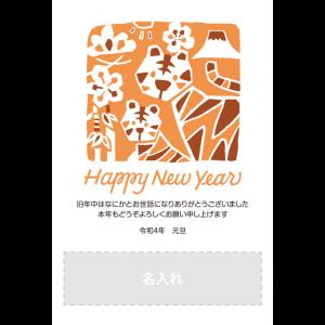 年賀状印刷デザインテンプレート : 3172