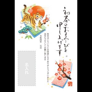 年賀状印刷デザインテンプレート : 3184