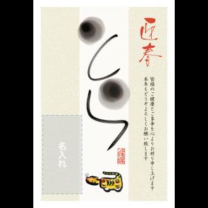 年賀状印刷デザインテンプレート : 3188