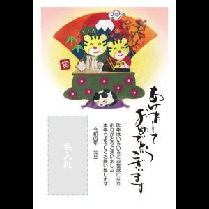 年賀状印刷デザインテンプレート : 3191