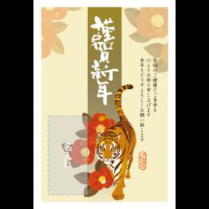 年賀状印刷デザインテンプレート : 3199