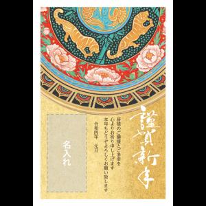 年賀状印刷デザインテンプレート : 3205