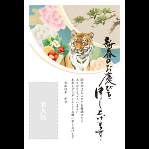 年賀状印刷デザインテンプレート : 3208