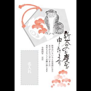 年賀状印刷デザインテンプレート : 3209