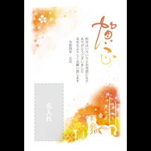 年賀状印刷デザインテンプレート : 3211