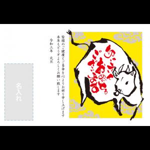 年賀状印刷デザインテンプレート : 3239