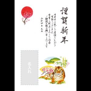 年賀状印刷デザインテンプレート : 4001