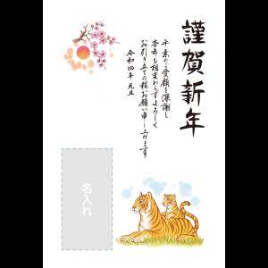 年賀状印刷デザインテンプレート : 4006