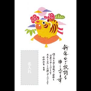 年賀状印刷デザインテンプレート : 4007