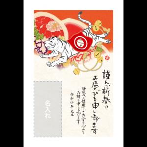 年賀状印刷デザインテンプレート : 4021