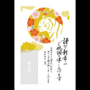 年賀状印刷デザインテンプレート : 4023