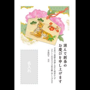 年賀状印刷デザインテンプレート : 4029