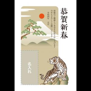 年賀状印刷デザインテンプレート : 4031