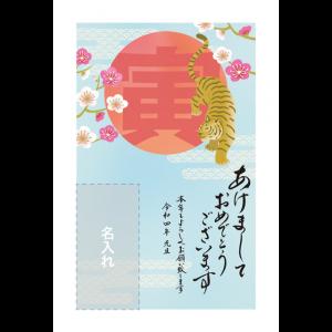 年賀状印刷デザインテンプレート : 4032