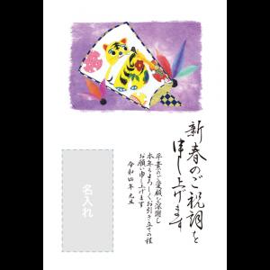 年賀状印刷デザインテンプレート : 4036