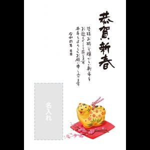 年賀状印刷デザインテンプレート : 4038