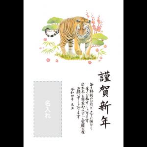 年賀状印刷デザインテンプレート : 4039