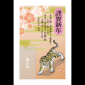 年賀状印刷デザインテンプレート : 4060