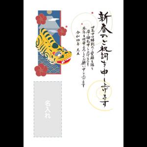 年賀状印刷デザインテンプレート : 4061