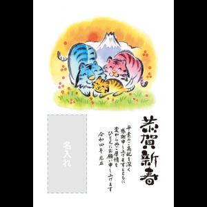 年賀状印刷デザインテンプレート : 4062