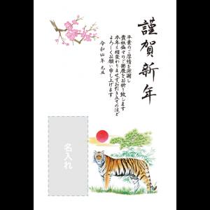 年賀状印刷デザインテンプレート : 4064