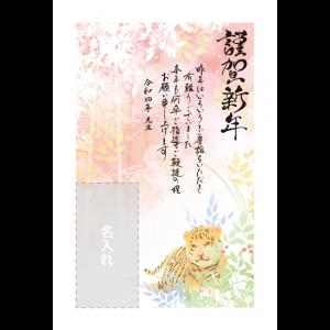 年賀状印刷デザインテンプレート : 4065
