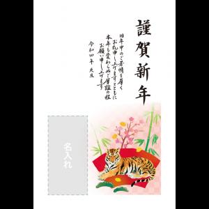 年賀状印刷デザインテンプレート : 4077