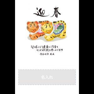 年賀状印刷デザインテンプレート : 4096