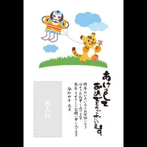 年賀状印刷デザインテンプレート : 4102