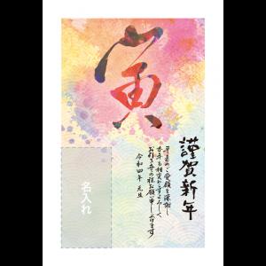 年賀状印刷デザインテンプレート : 4124