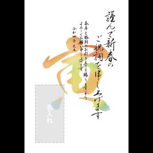 年賀状印刷デザインテンプレート : 4126