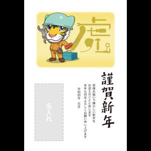 年賀状印刷デザインテンプレート : 4129