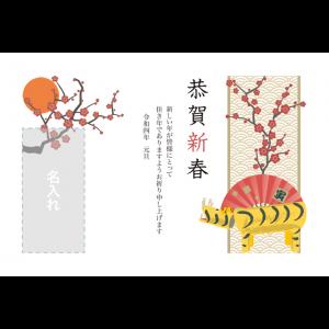 年賀状印刷デザインテンプレート : 4154