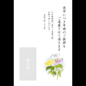 年賀状印刷デザインテンプレート : 4166